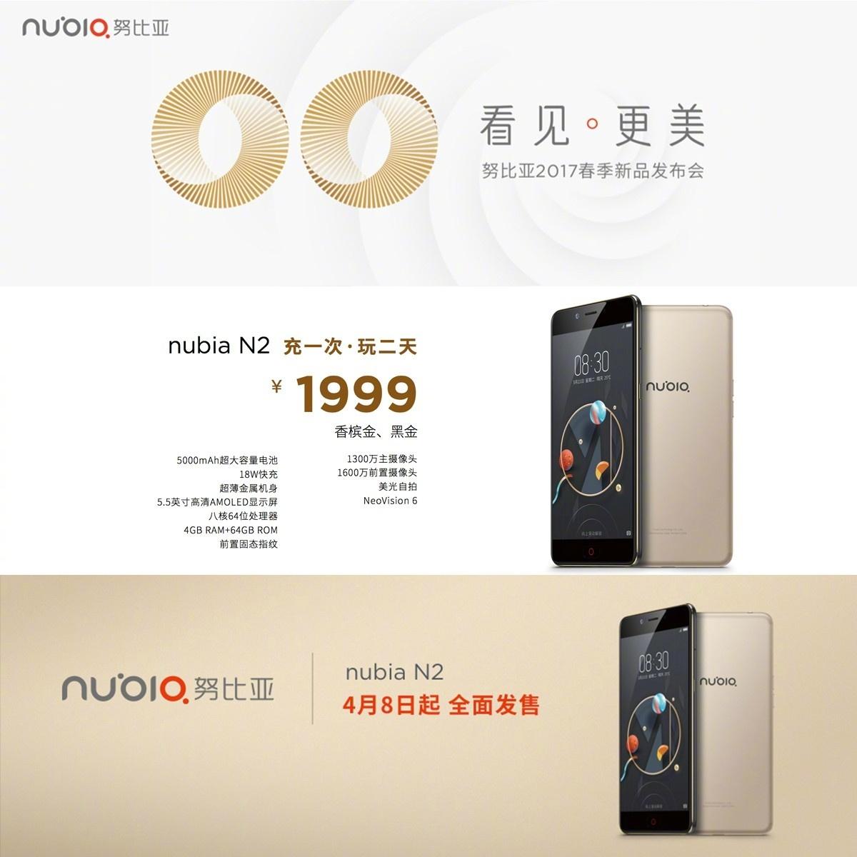 nubia-N2-summary