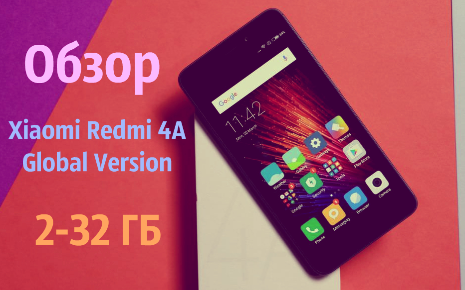 Обзор Xiaomi Redmi 4A Global Version - 232 ГБ