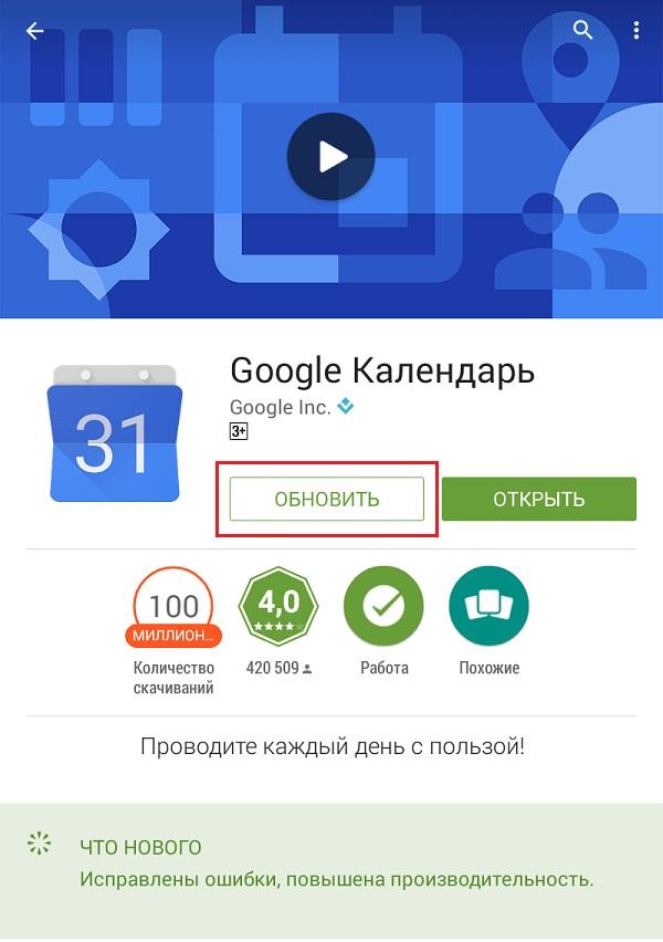 Как обновить сервисы гугл без плей маркета