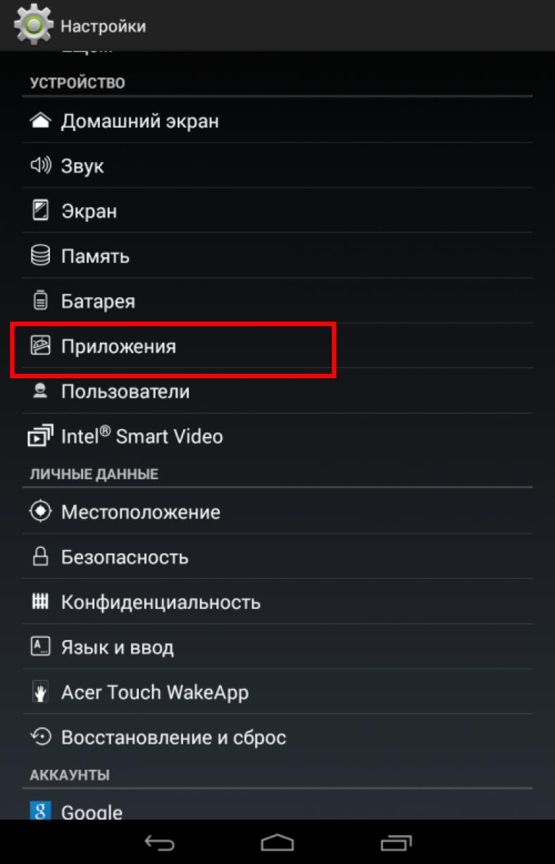 Какие приложения на андроид можно отключить