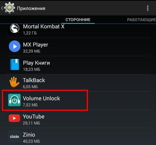 Не удаляются приложения на android, что делать