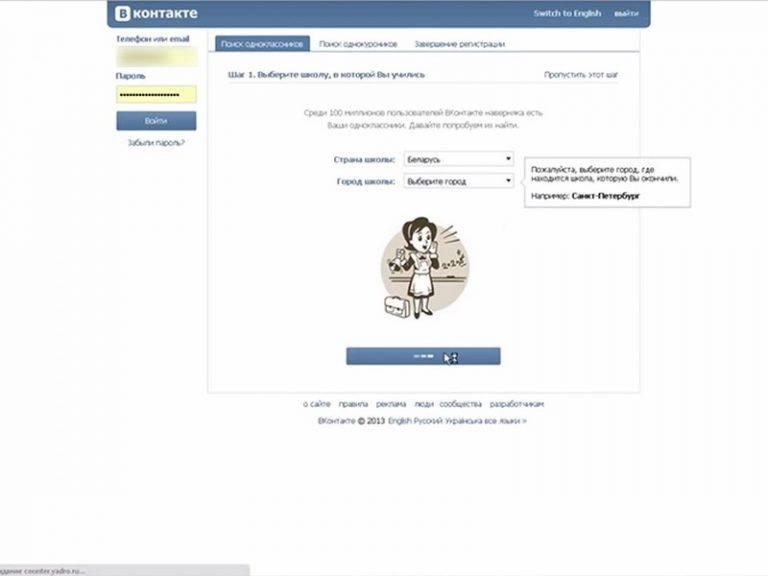 Вконтакте регистрация на виртуальные номера телефонов для