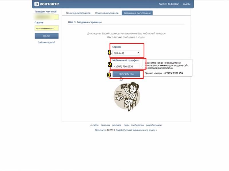 Как создать страницу в вк с виртуального номера
