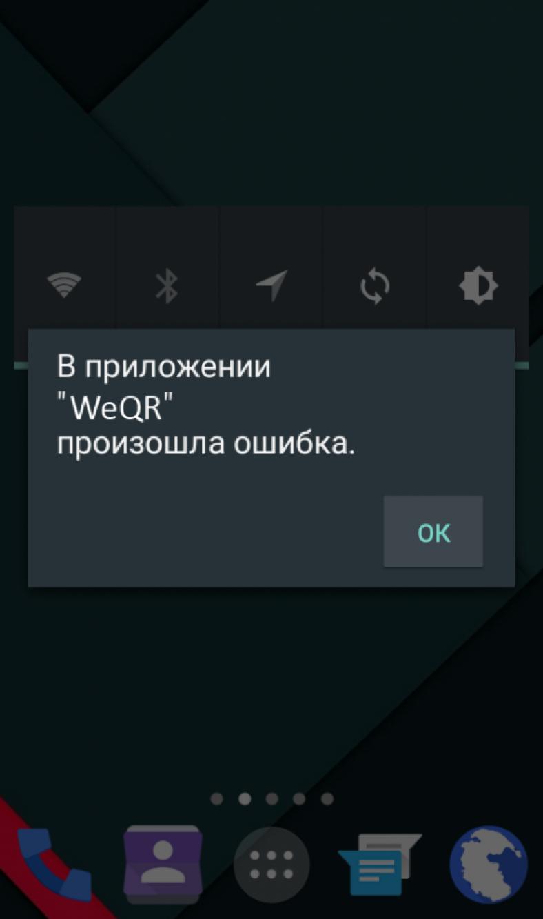 Восклицательный знак на фото в iphone не открываются что делать