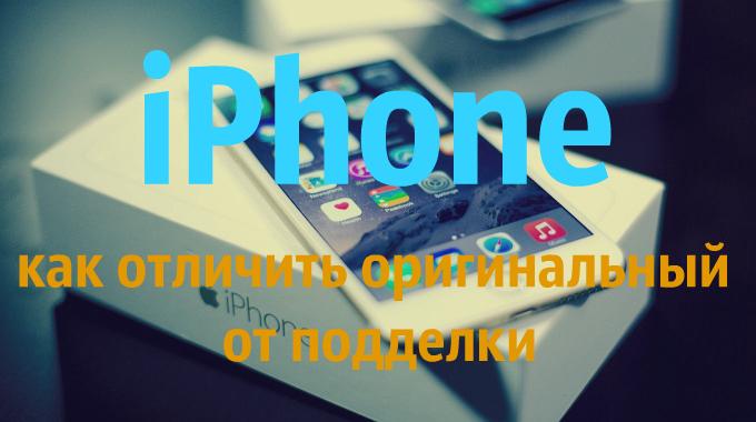 Как отличить оригинальный iPhone от подделки