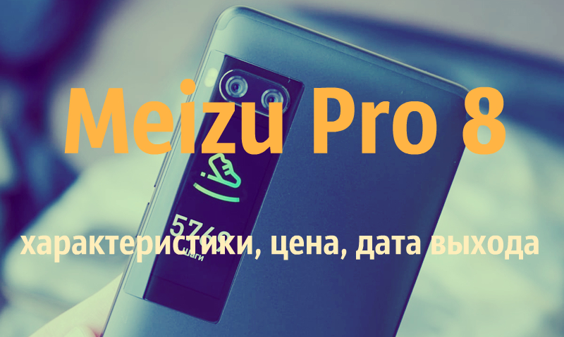 Meizu Pro 8 – характеристики, цена, дата выхода