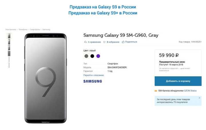 Ozon начал принимать предзаказ на Samsung Galaxy S9 и S9+ цена вРоссии