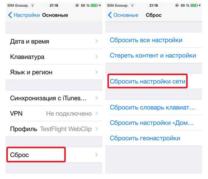 Перезагрузить айфон: Провести сброс параметров беспроводной сети