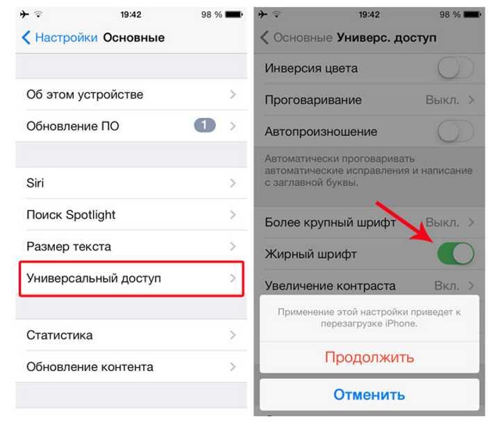 Перезагрузить айфон – доступные способы