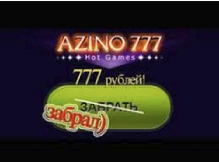 Азино777 – теперь на мобильном