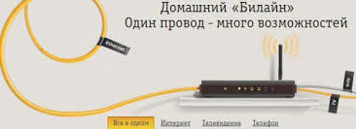 Интернет подключение от Билайн