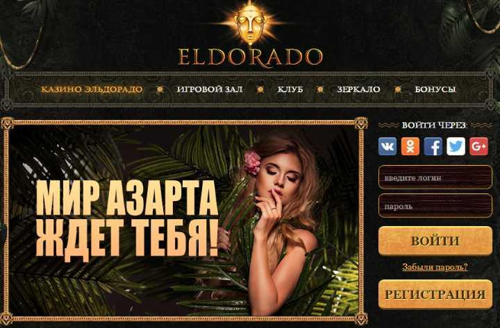 Казино Эльдорадо – клуб для азартных людей