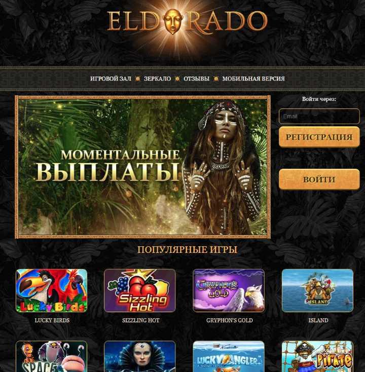 Эльдорадо – казино игровых автоматов