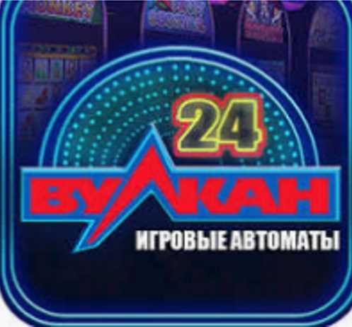 казино vulcan 24 зеркало рабочее сейчас